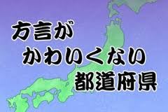 方言が可愛くないな~と思う都道府県ランキング サムネ画像